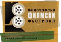 Осврт кон 8. Филозофски Филмски Фестивал 12 – 19 април 2018