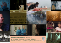 1st Short FIlms Evening & encounter with Milcho Manchevski (22/05)