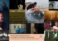 Краткометражна вечер 1 и средба со Милчо Манчевски (22/05)
