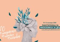 """Повик за учество – Работилница """"Филозофија за деца преку филм"""""""